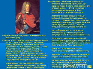 После Нарвы Шереметев командовал русскими войсками в Прибалтике, где одержал пер