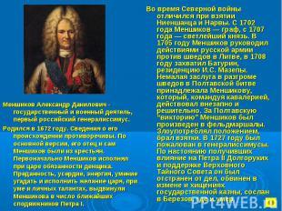 Меншиков Александр Данилович - государственный и военный деятель, первый российс