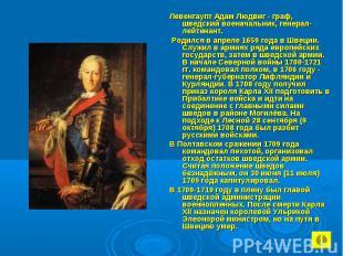 Левенгаупт Адам Людвиг - граф, шведский военачальник, генерал-лейтенант. Левенга