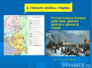 Россия начала боевые действия, двинув войска к крепости Нарва. Россия начала бое