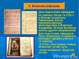 Для подготовки офицеров Для подготовки офицеров по приказу Петра I в 1701 г. в М
