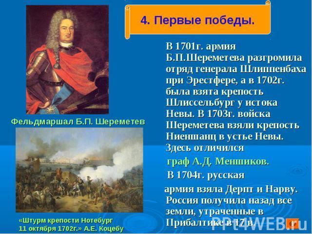 Фельдмаршал Б.П. Шереметев
