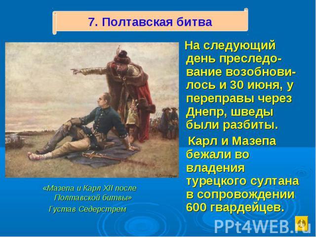«Мазепа и Карл XII после Полтавской битвы» Густав Седерстрем