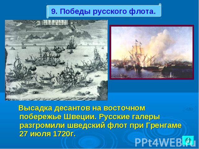 Высадка десантов на восточном побережье Швеции. Русские галеры разгромили шведский флот при Гренгаме 27 июля 1720г. Высадка десантов на восточном побережье Швеции. Русские галеры разгромили шведский флот при Гренгаме 27 июля 1720г.