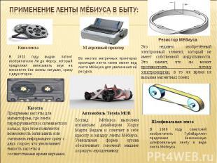 Кинолента М атричный принтер