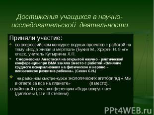Приняли участие: Приняли участие: во всероссийском конкурсе водных проектов с ра