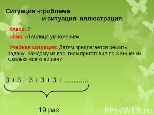 Учебная ситуация: Детям предлагается решить задачу. Каждому из вас гном приготов