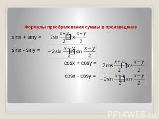 Формулы преобразования суммы в произведение sinx + siny = sinx - siny = co