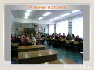 Учебная встреча