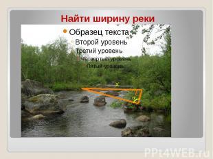 Найти ширину реки