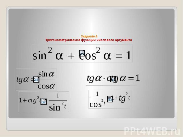 Задание 4 Тригонометрические функции числового аргумента