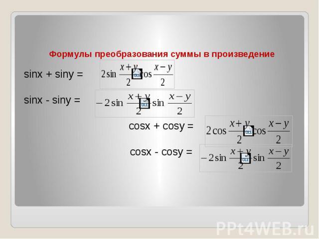 Формулы преобразования суммы в произведение sinx + siny = sinx - siny = cosx + cosy = cosx - cosy =