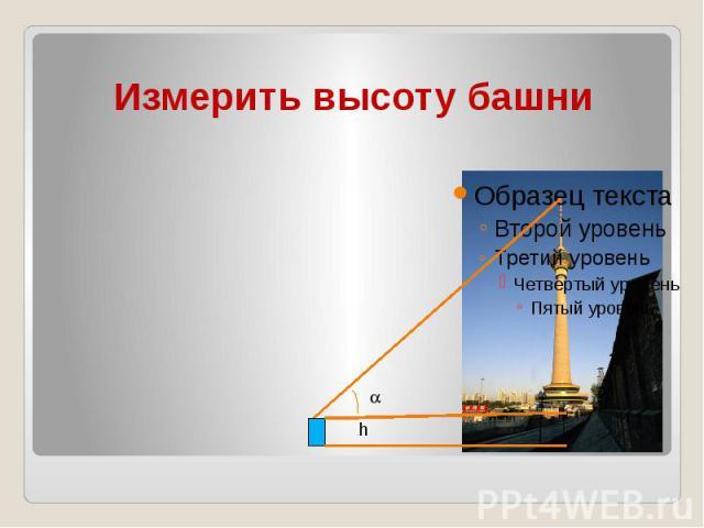 Измерить высоту башни