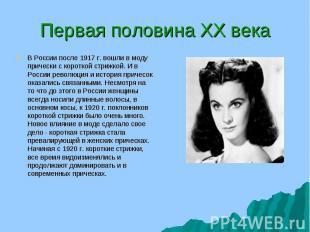 В России после 1917 г. вошли в моду прически с короткой стрижкой. И в России рев