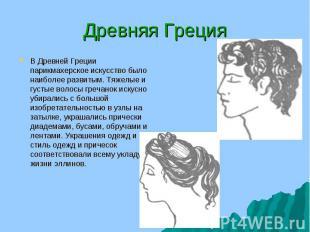 В Древней Греции парикмахерское искусство было наиболее развитым. Тяжелые и густ