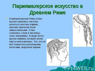 В императорском Риме очень высоко ценились светлые волосы и светлые парики., жен
