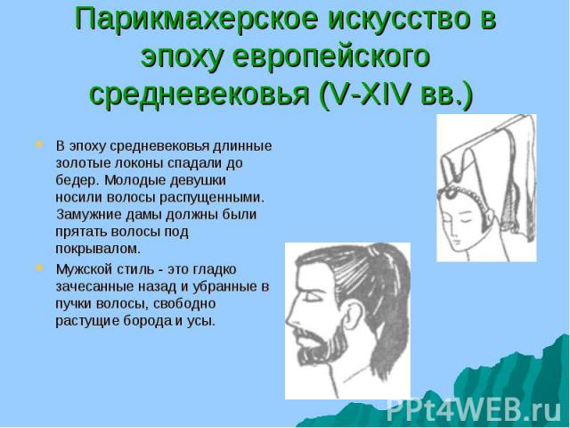 В эпоху средневековья длинные золотые локоны спадали до бедер. Молодые девушки носили волосы распущенными. Замужние дамы должны были прятать волосы под покрывалом. В эпоху средневековья длинные золотые локоны спадали до бедер. Молодые девушки носили…