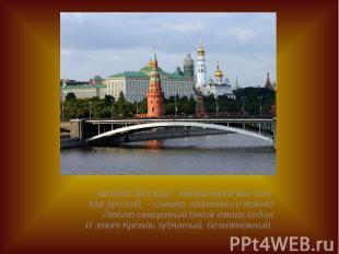 Москва, Москва!.. люблю тебя как сын, Как русский, – сильно, пламенно и нежно! Л