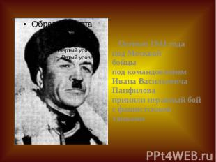 Осенью 1941 года под Москвой бойцы под командованием Ивана Васильевича Панфилова