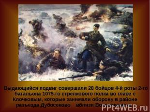 Выдающийся подвиг совершили 28 бойцов 4-й роты 2-го батальона 1075-го стрелковог