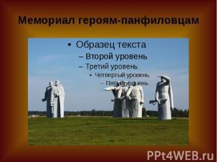 Мемориал героям-панфиловцам