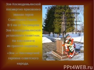 Зое Космодемьянской посмертно присвоено звание героя Советского Союза. В5&