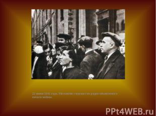 22 июня 1941 года. Москвичи слушают по радио объявление о начале войны. 22 июня