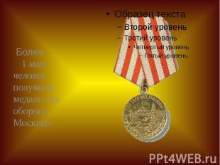 Более 1 млн. человек получили медаль «За оборону Москвы». Более 1 млн. человек п