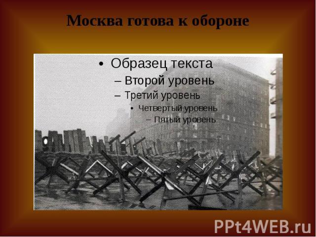Москва готова к обороне