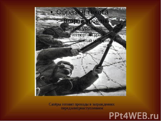 Сапёры готовят проходы в заграждениях перед контрнаступлением
