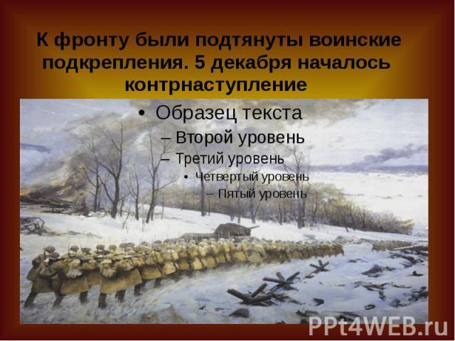 К фронту были подтянуты воинские подкрепления. 5 декабря началось контрнаступление
