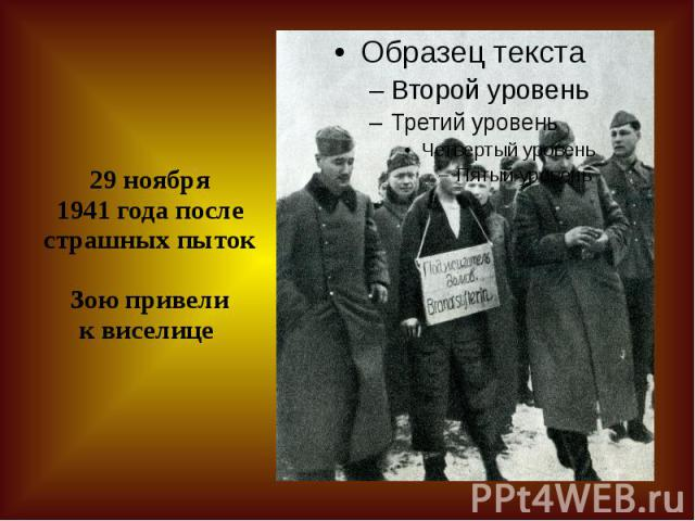 29ноября 1941года после страшных пыток Зою привели квиселице