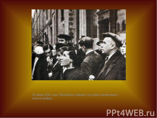 22 июня 1941 года. Москвичи слушают по радио объявление о начале войны. 22 июня 1941 года. Москвичи слушают по радио объявление о начале войны.
