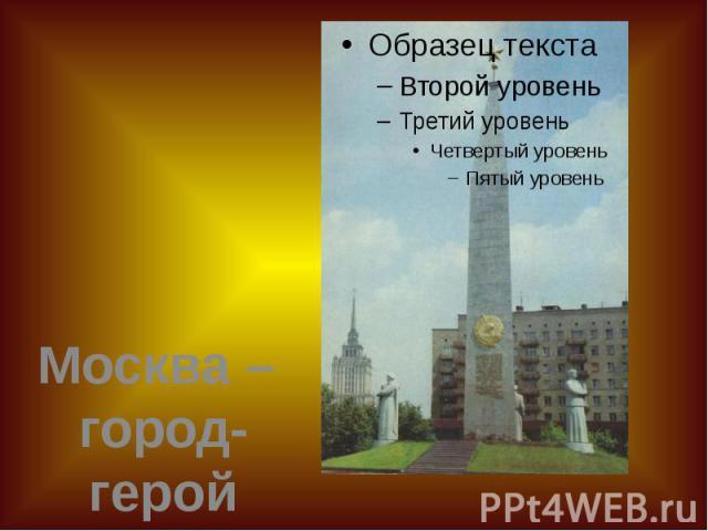 Москва – город-герой Москва – город-герой