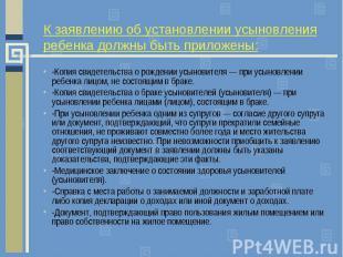 К заявлению об установлении усыновления ребенка должны быть приложены: -Копия св