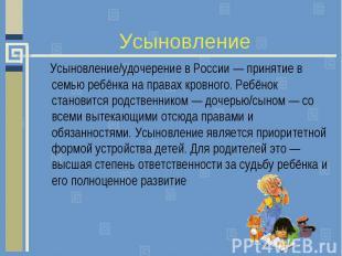 Усыновление Усыновление/удочерение в России — принятие в семью ребёнка на правах