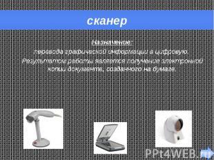 сканер Назначение: перевода графической информации в цифровую. Результатом работ