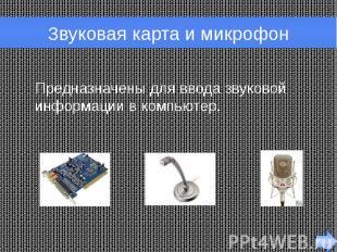 Звуковая карта и микрофон