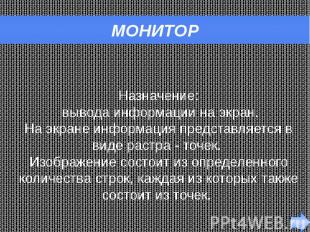 МОНИТОР