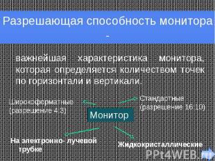Разрешающая способность монитора -