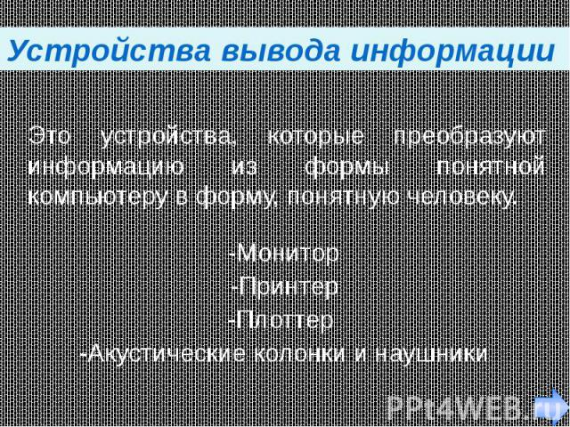 -Монитор -Монитор -Принтер -Плоттер -Акустические колонки и наушники
