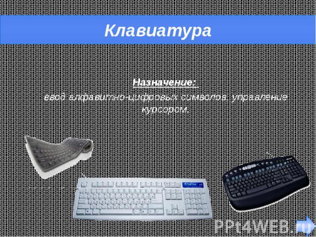 Клавиатура Назначение: ввод алфавитно-цифровых символов, управление курсором.