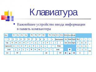 Важнейшее устройство ввода информации в память компьютера Важнейшее устройство в