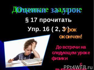 Домашнее задание § 17 прочитать Упр. 16 ( 2, 3 )