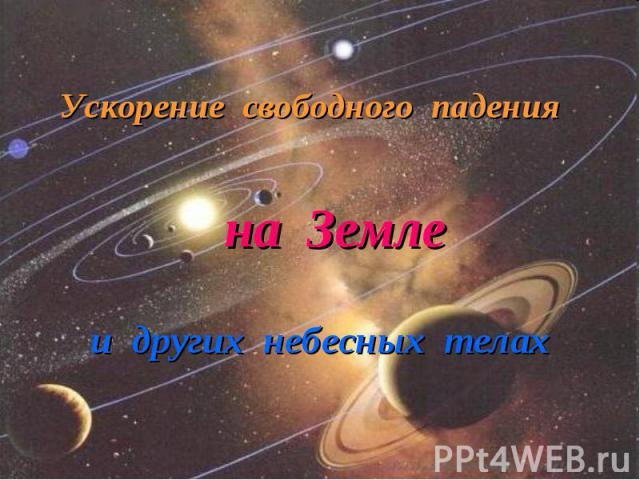 и других небесных телах