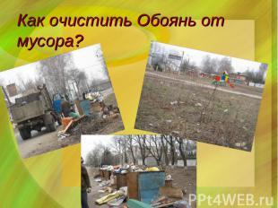 Как очистить Обоянь от мусора?