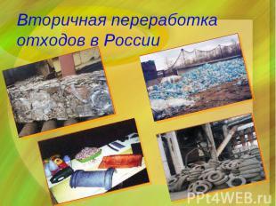 Вторичная переработка отходов в России