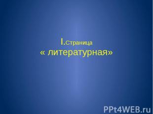I.Страница « литературная»