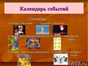 Календарь событий Сентябрь 1 сентября – День знаний; 5 сентября – День города 8