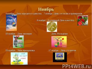 Ноябрь 4 ноября – День народного единства; 7 ноября –День согласия и примерения